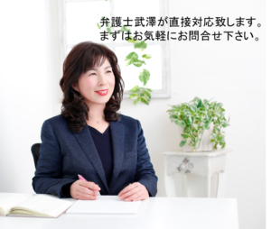 離婚協議書作成は、離婚問題が得意な弁護士武澤が直接対応します。
